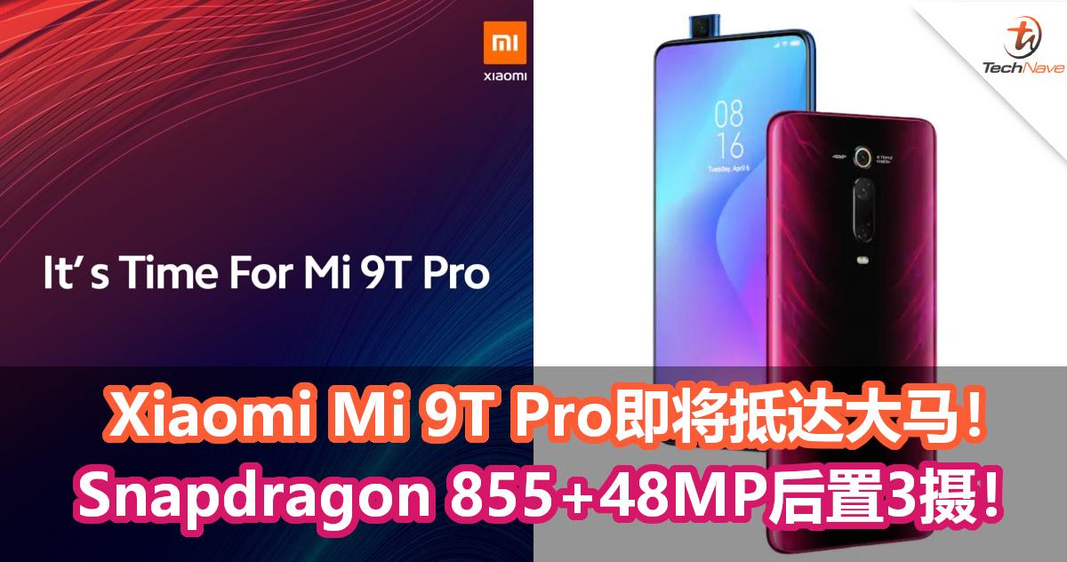 Xiaomi官方公布Xiaomi Mi 9T Pro即将抵达大马!Snapdragon 855+48MP后置3摄!