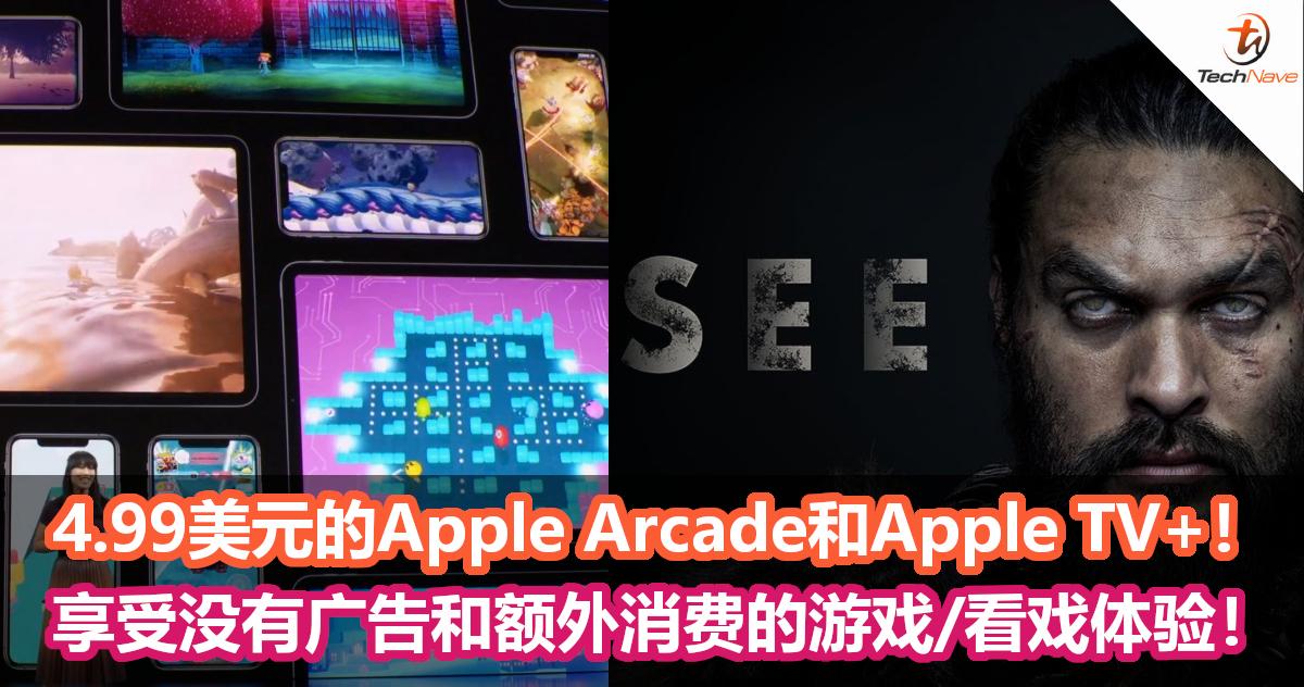一个价格全家人一起享受!月费只需4.99美元的Apple Arcade和Apple tv+有什么好玩?