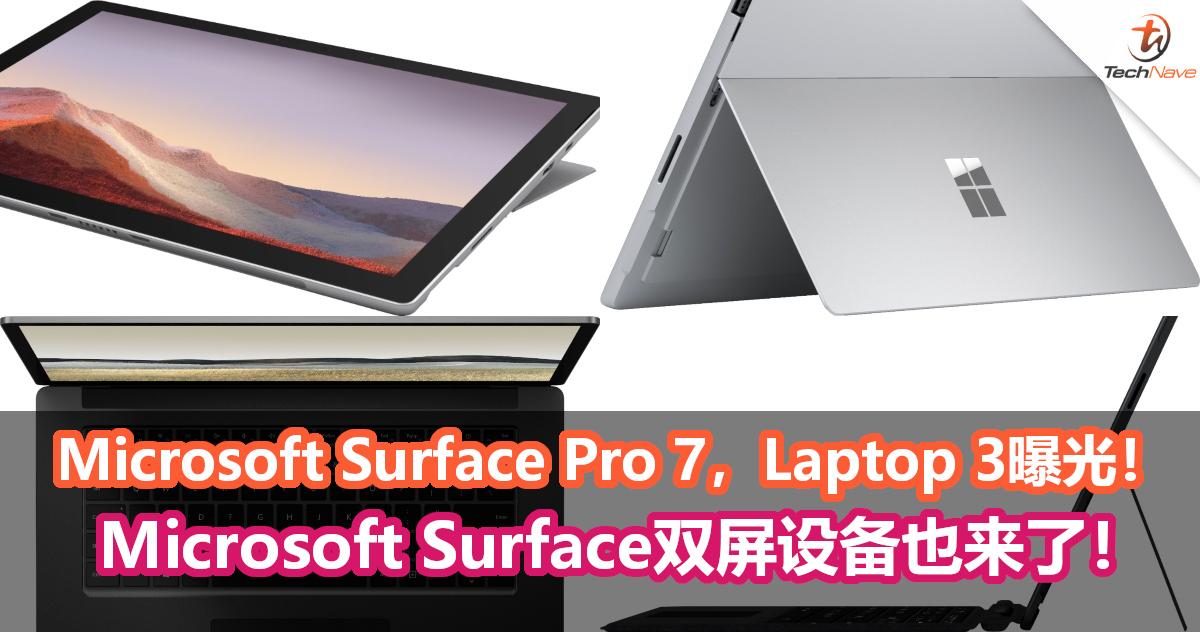 Microsoft Surface Pro 7,Laptop 3曝光!Microsoft Surface双屏设备也来了!