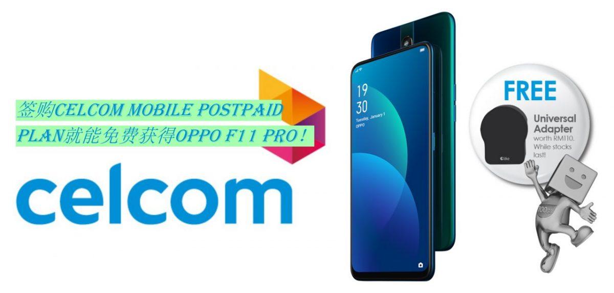 签购CELCOM Mobile postpaid配套!免费获得OPPO F11 Pro!