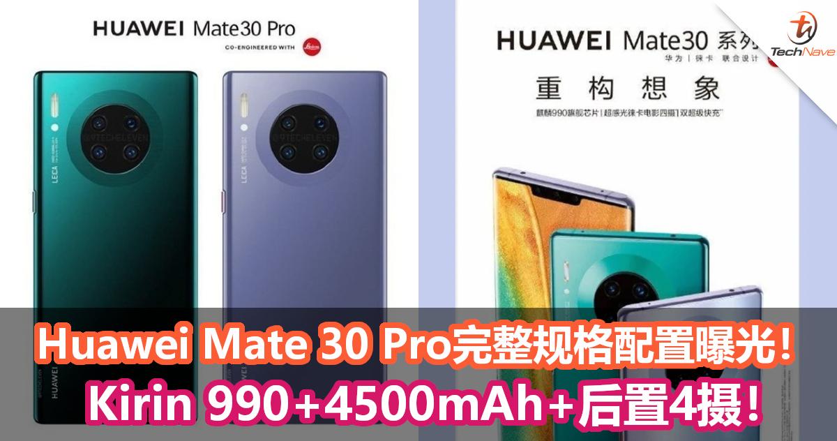 Huawei Mate 30 Pro最完整规格配置曝光!Kirin 990+4500mAh+后置4摄!
