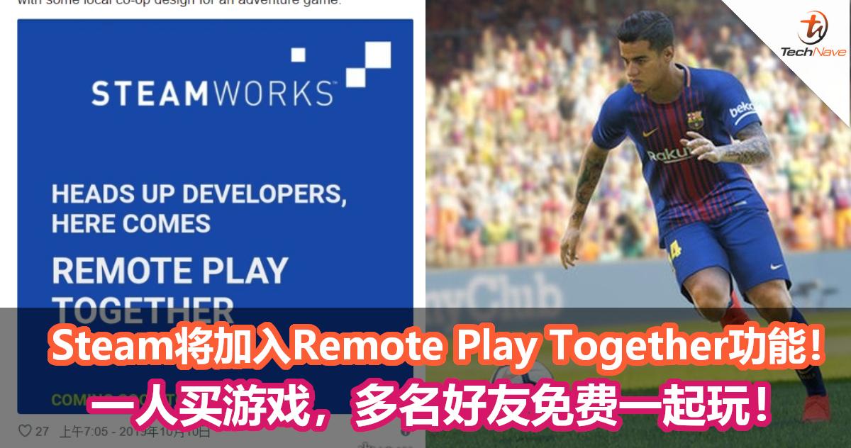 Steam将加入Remote Play Together新功能!只要一人买游戏,就可邀请多名好友免费一起玩!