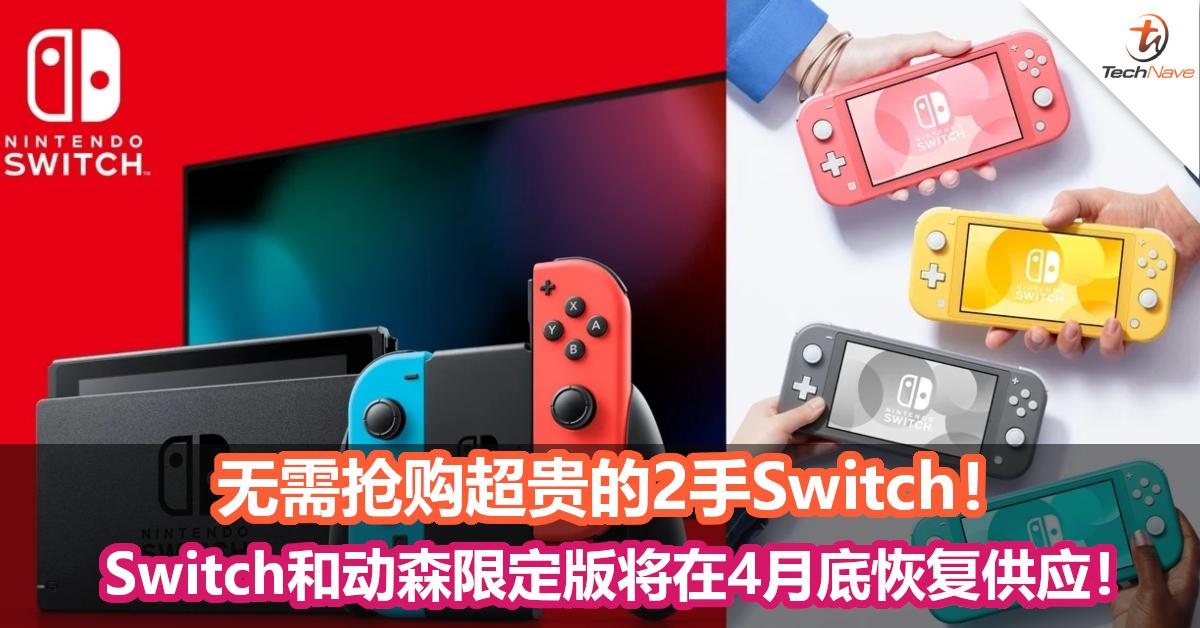 无需抢购超贵的2手Switch!Nintendo宣布Switch和动森限定版将在4月底恢复供应!