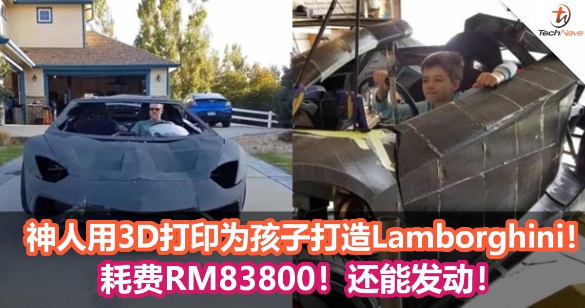 耗费RM83800!神人用3D打印为孩子打造Lamborghini!居然还能发动!