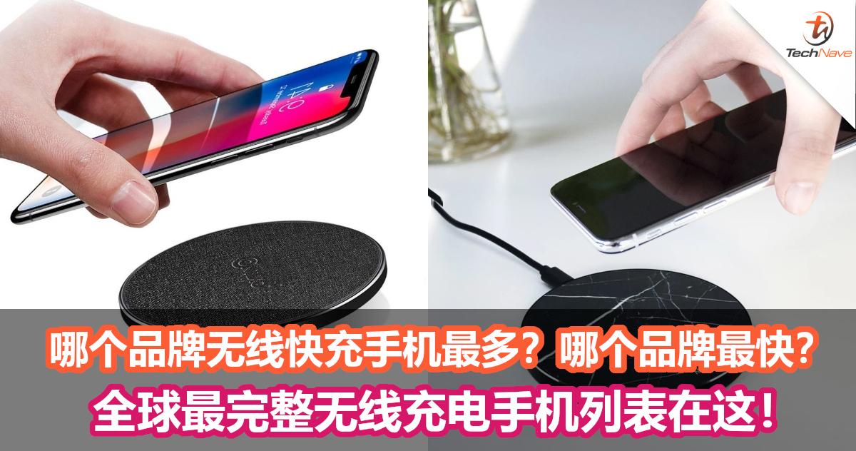 寻找一款无线充电的手机?哪个品牌最多?哪个品牌最快?全球最完整无线充电手机列表在这!