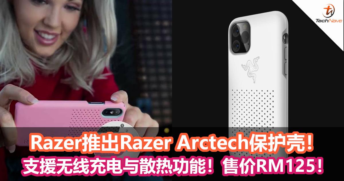 Razer推出iPhone系列保护壳——Razer Arctech!支援无线充电与散热功能!售价约RM125!