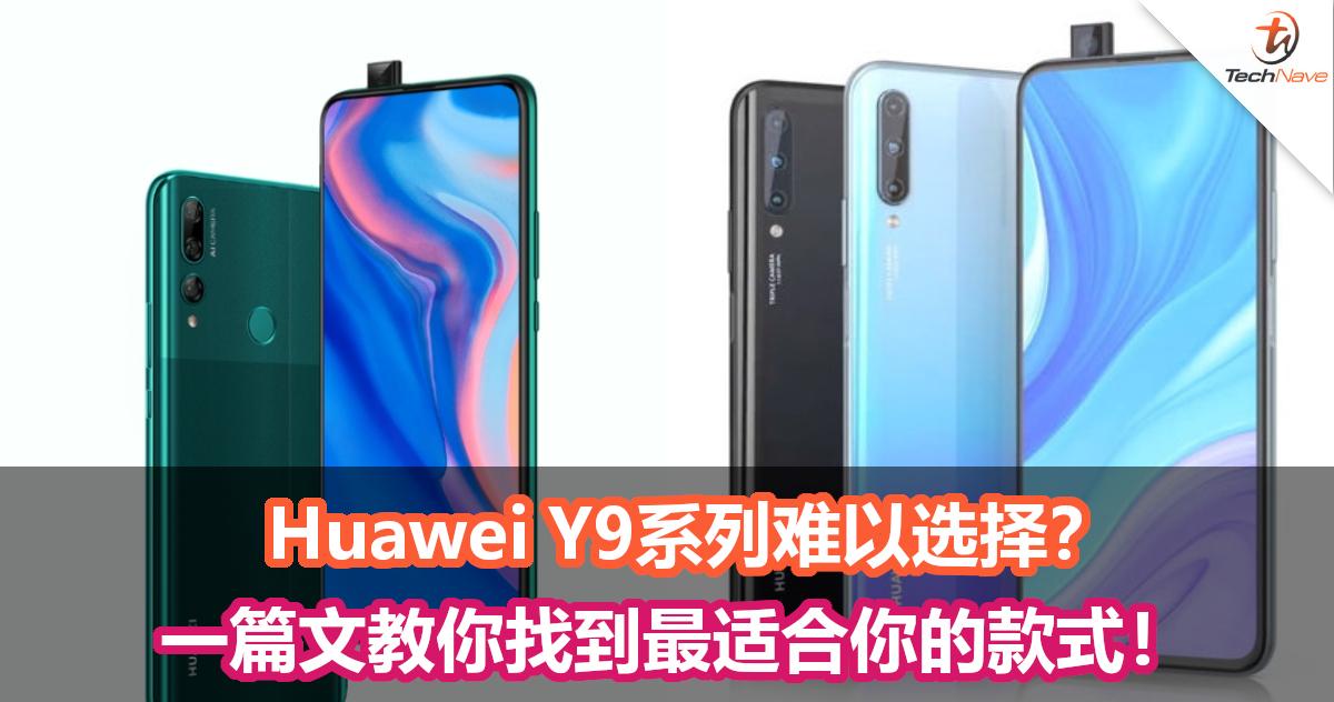 Huawei Y9系列难以选择?一篇文教你找到最适合你的款式!
