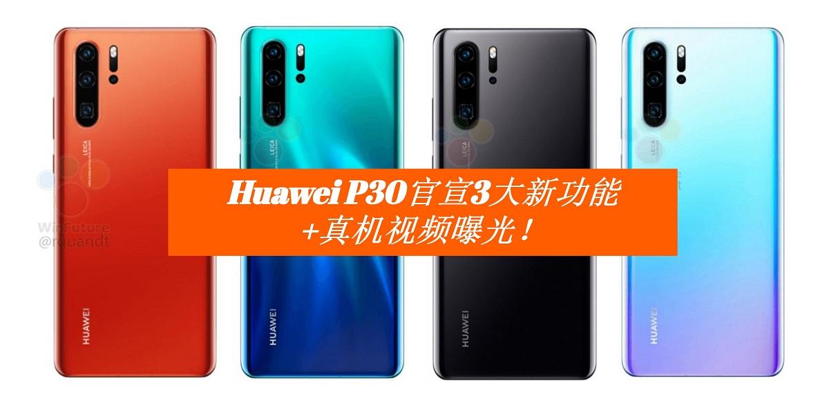 Huawei官宣P30系列3大亮点!加码曝出真机视频!