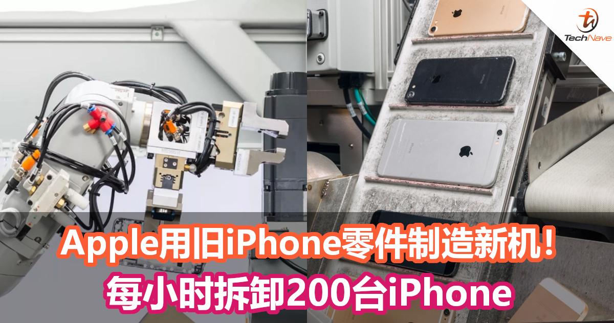 为解决电子垃圾问题努力!Apple未来将用旧iPhone零件制造新机!
