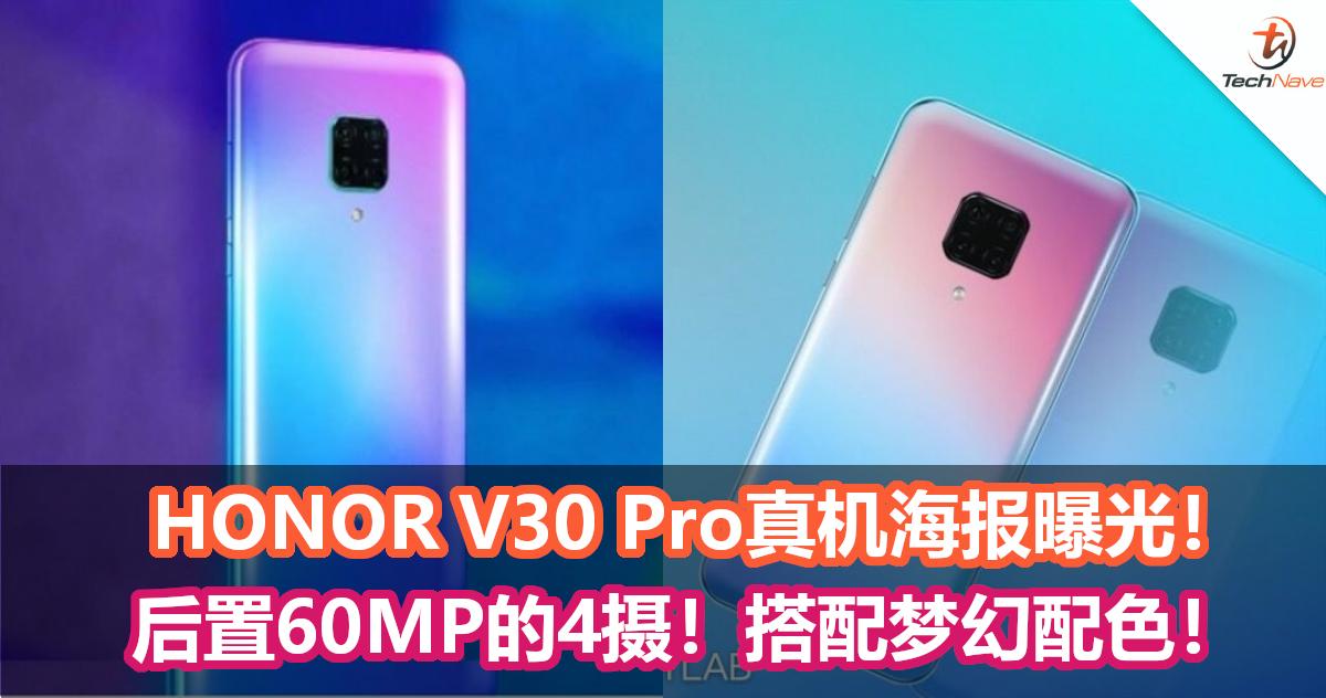 HONOR V30 Pro真机海报曝光!后置60MP的4摄,Kirin 990!搭配梦幻配色!