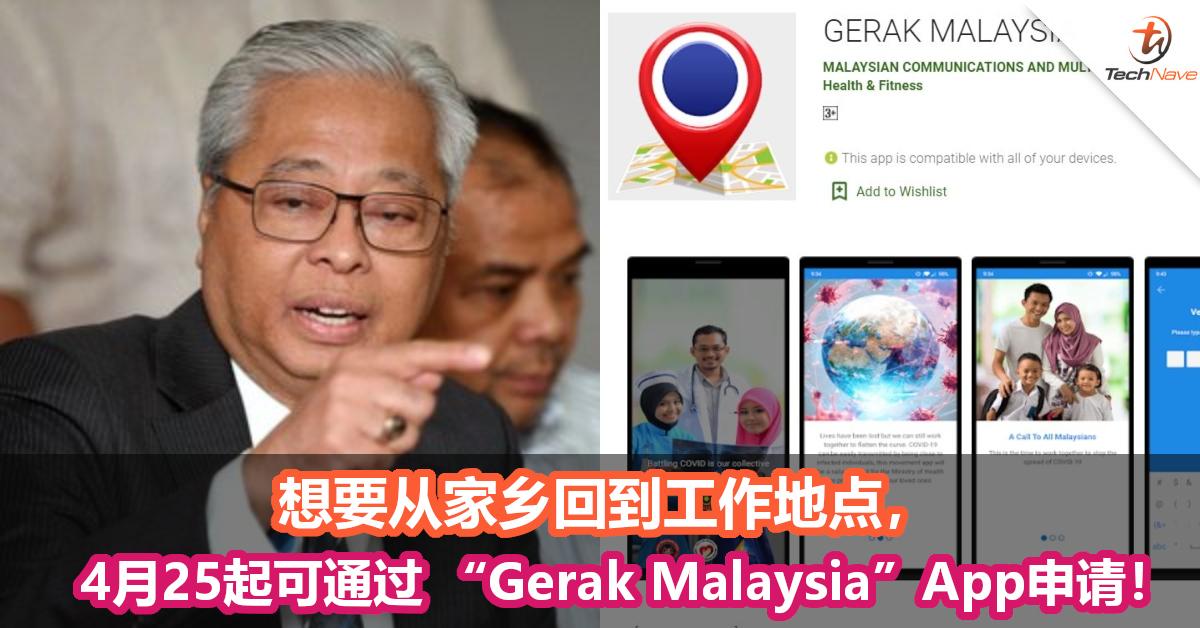 """想要从家乡回到工作地点,4月25起可通过 """"Gerak Malaysia""""App申请!"""