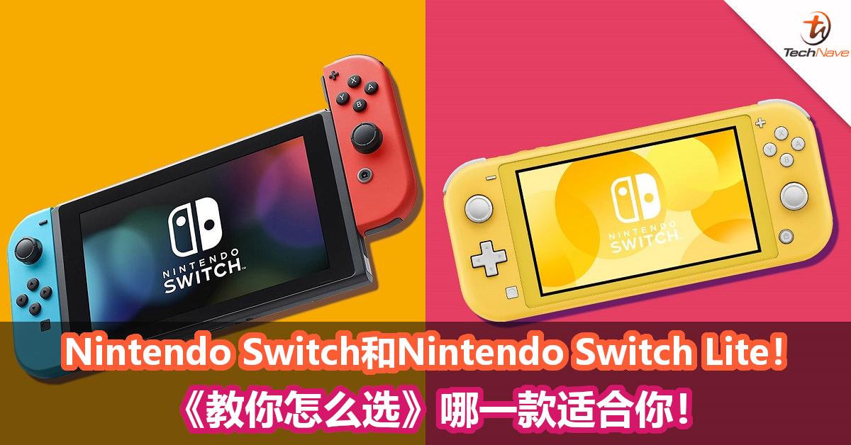 《教你怎么选》Nintendo Switch和Nintendo Switch Lite,哪一款适合你?