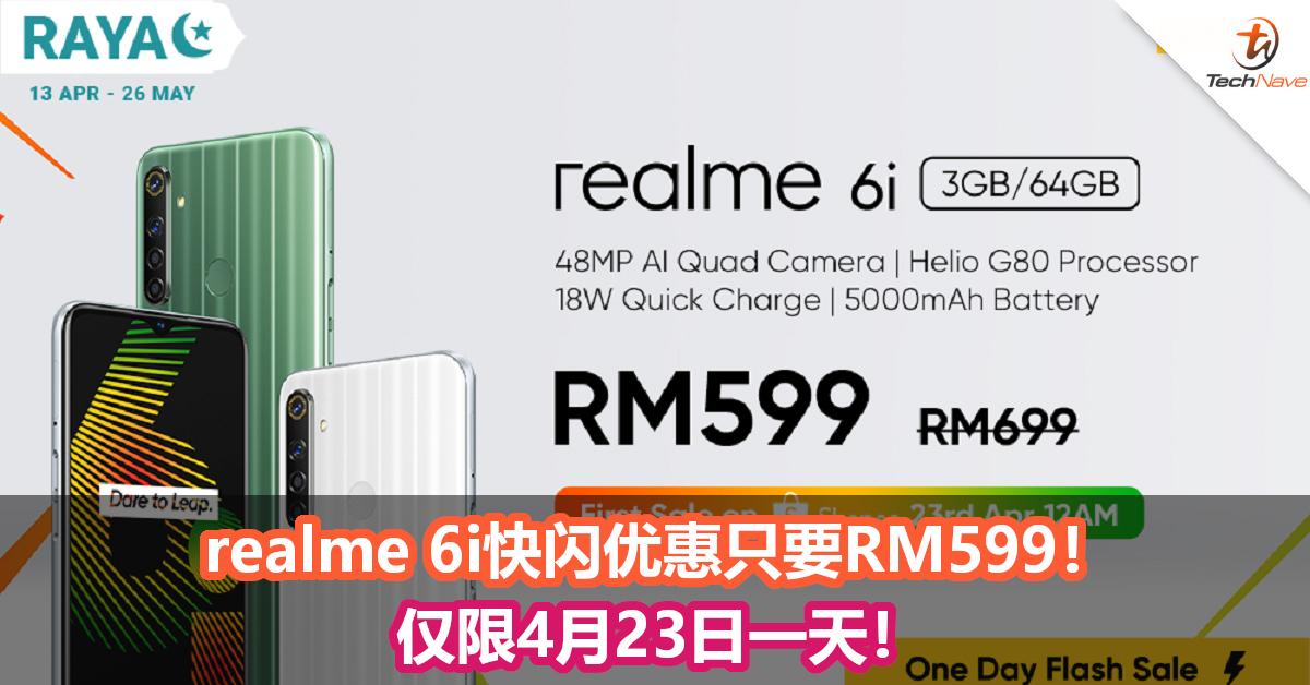 realme 6i快闪优惠只要RM599!仅限4月23日一天!