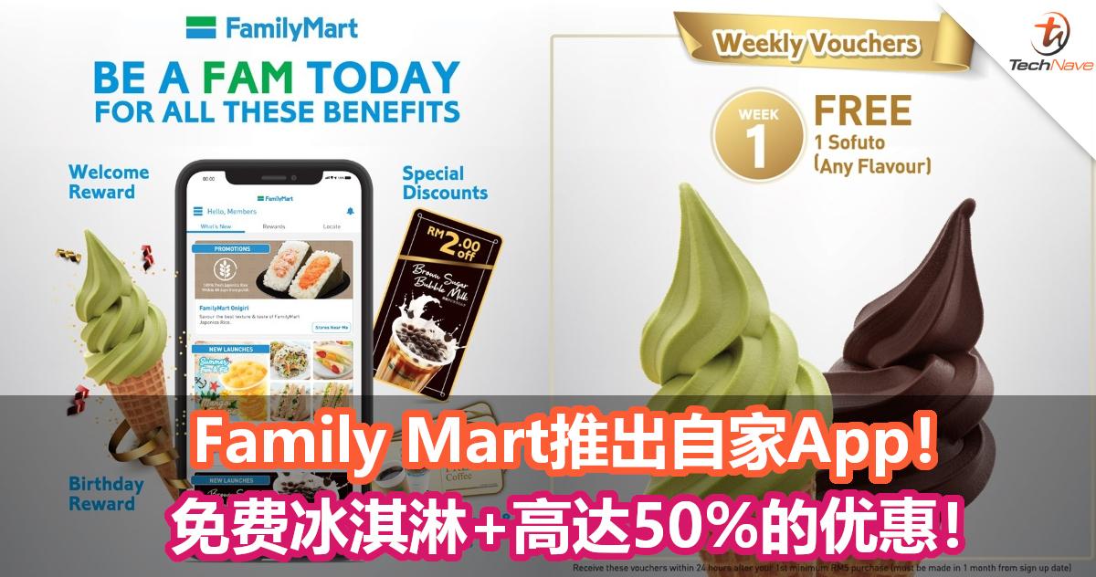 Family Mart推出MY FamilyMart !免费冰淇淋+高达50%的优惠!登入iOS与Android平台!