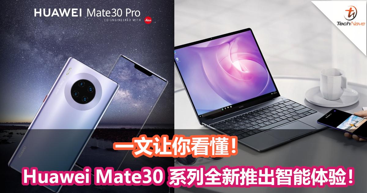 一文让你看懂Huawei Mate30 系列全新推出智能体验!