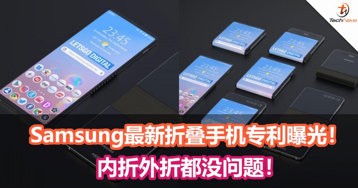 Samsung最新折叠手机专利曝光!多样化的折叠方式!