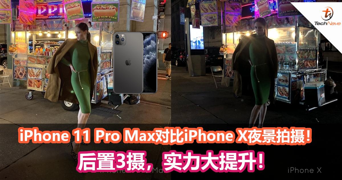 国外用户释出iPhone 11 Pro Max对比iPhone X夜景拍摄!后置3摄,实力大提升!