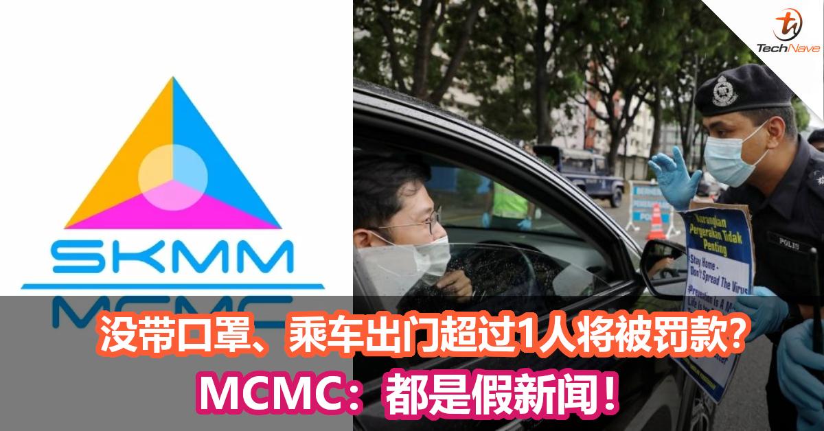 没带口罩、乘车出门超过1人将被罚款?MCMC:都是假新闻!