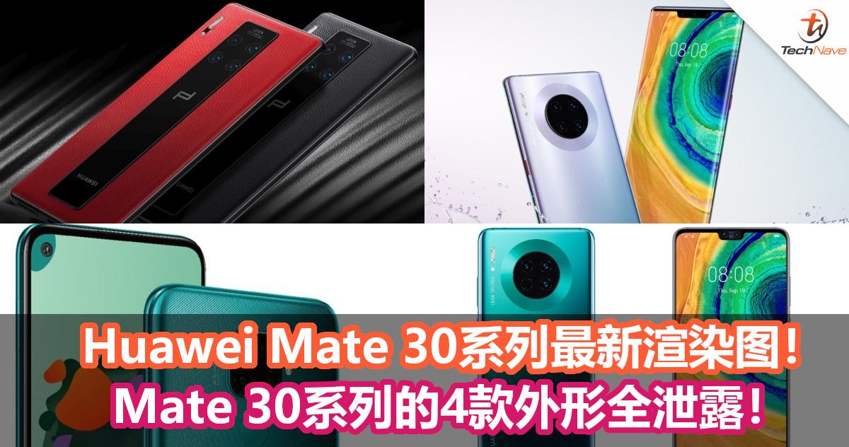 Huawei Mate 30系列最新渲染图!Mate 30系列共有4款外形全泄露!