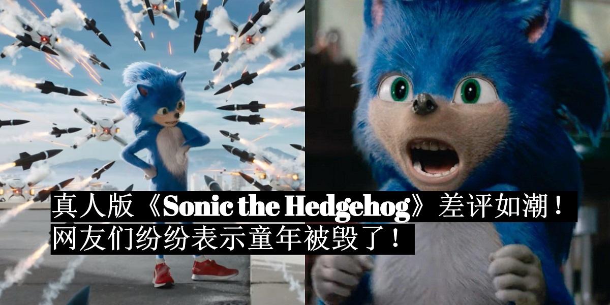 真人版《Sonic the Hedgehog》差评如潮!角色将被重新设计!