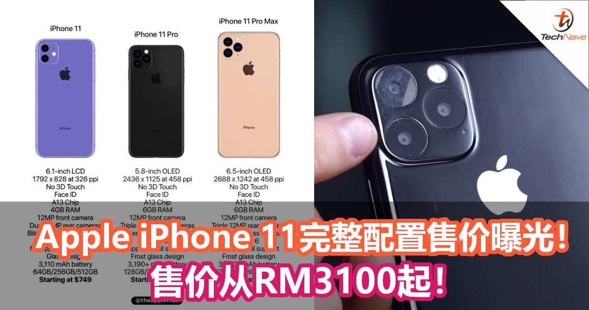 Apple iPhone 11完整规格配置和价钱全泄露?售价从RM3100起!