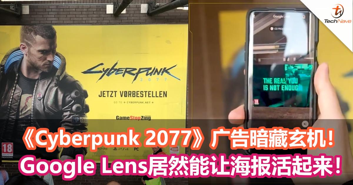 《Cyberpunk 2077》广告暗藏玄机!手机的Google Lens居然让海报活起来!