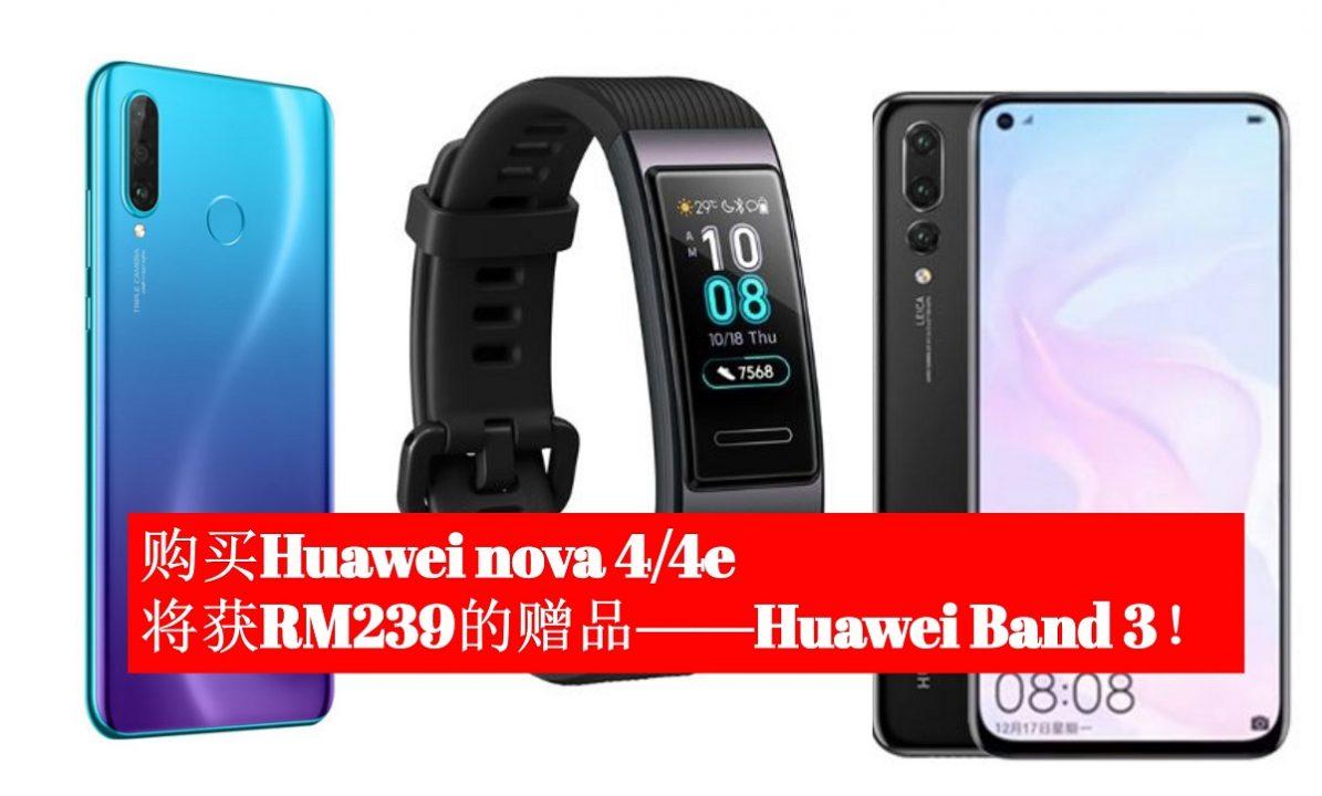 购买Huawei nova 4/4e就能获得价值RM239的Huawei Band 3为赠品!
