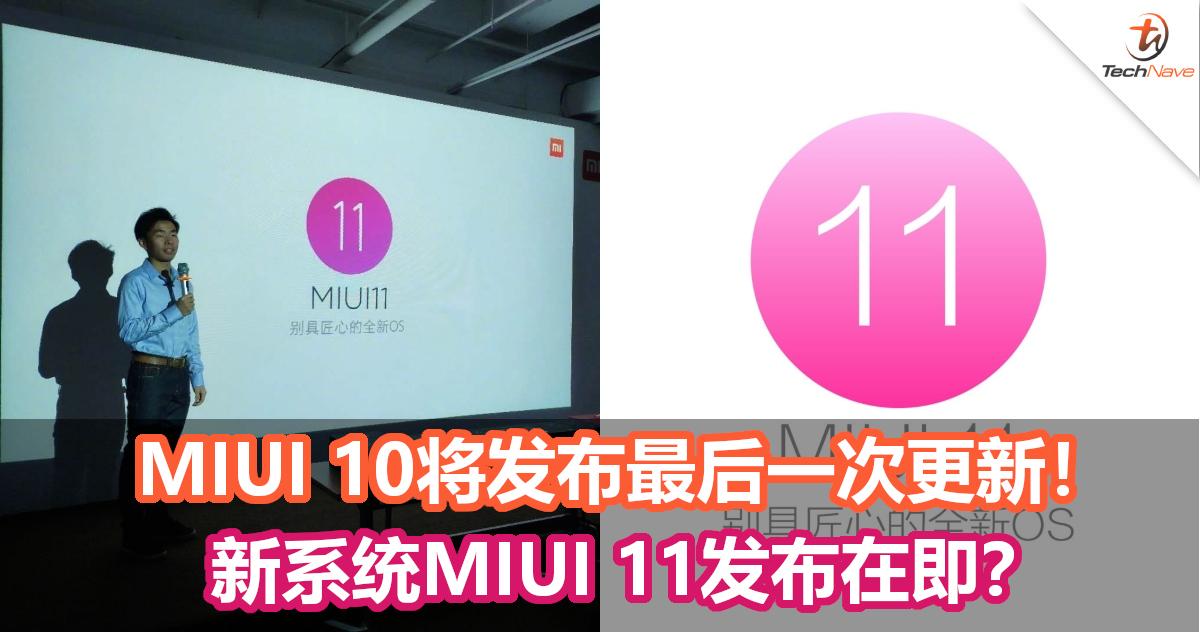 Xiaomi官方宣布MIUI 10将发布最后一次更新! 新系统MIUI 11发布在即?