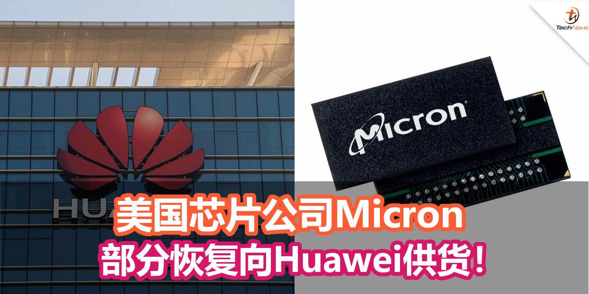 美国芯片公司Micron部分恢复向Huawei供货!Micron股价随即飙升11%!