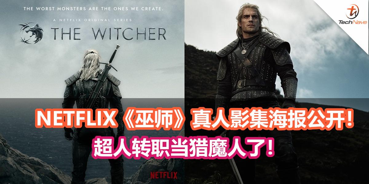 NETFLIX《巫师》真人影集海报公开!杰洛特、叶奈法剧照曝光!超人转职当猎魔人了!