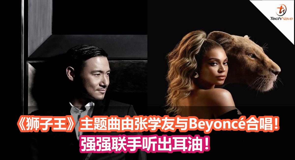 《狮子王》国际版主题曲将由张学友与Beyoncé合唱!抢先听版本出炉啦!