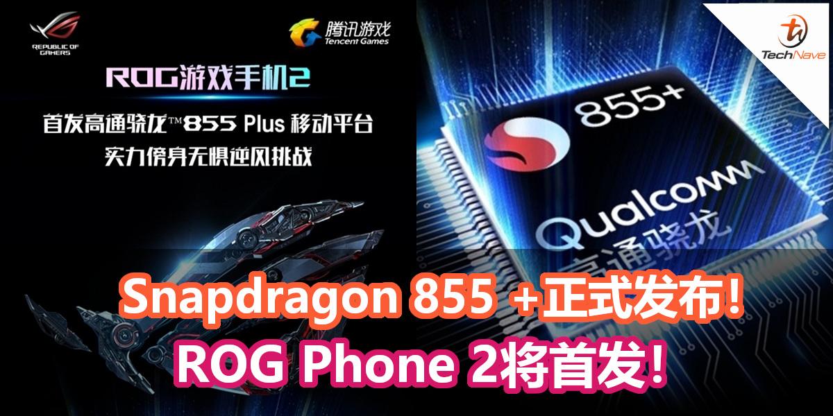 Qualcomm正式发布Snapdragon 855+!ASUS官方宣布ROG Phone 2代将首发!