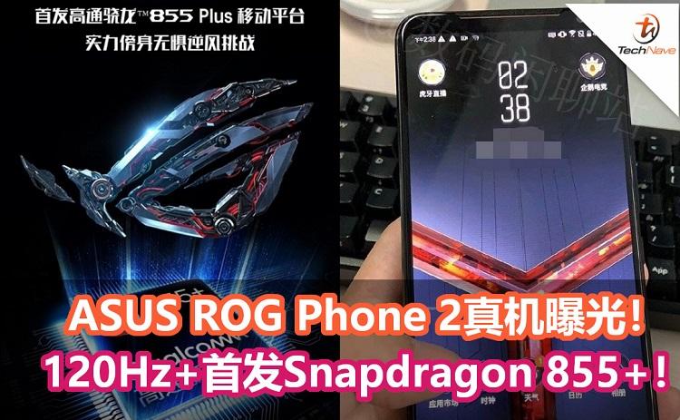 ASUS ROG Phone 2真机曝光!传统全面屏+120Hz+首发Snapdragon 855+!
