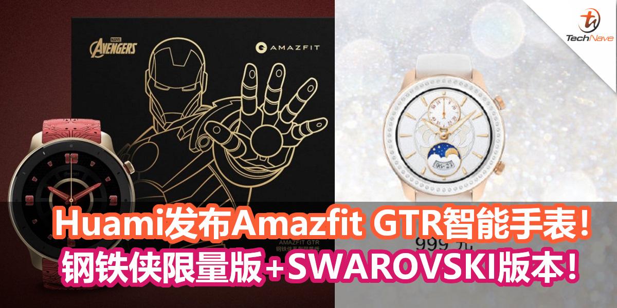 Huami发布Amazfit GTR智能手表!钢铁侠限量版+SWAROVSKI版本!售价从RM477起!
