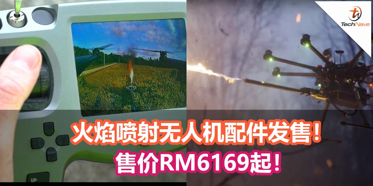 Throwflame TF-19火焰喷射无人机配件上架发售! 售价RM6169起!射程为762cm!