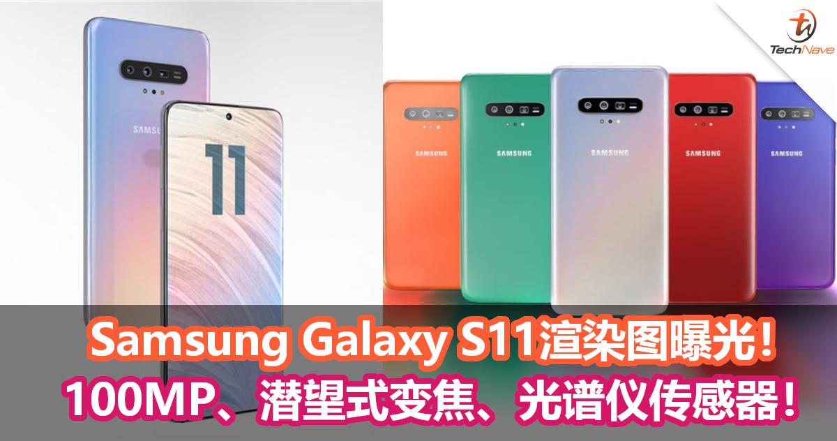 Samsung Galaxy S11渲染图曝光!100MP、潜望式变焦、光谱仪传感器!