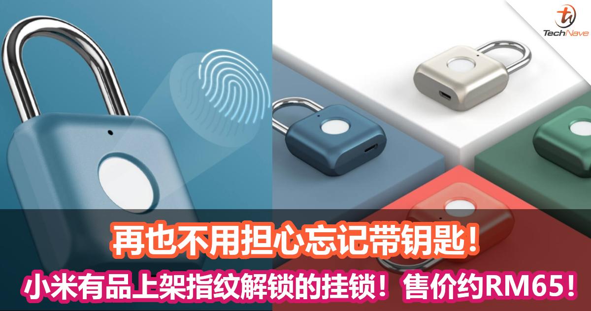 再也不用担心忘记带钥匙!小米有品上架指纹挂锁,用指纹就能解锁!售价约RM65!