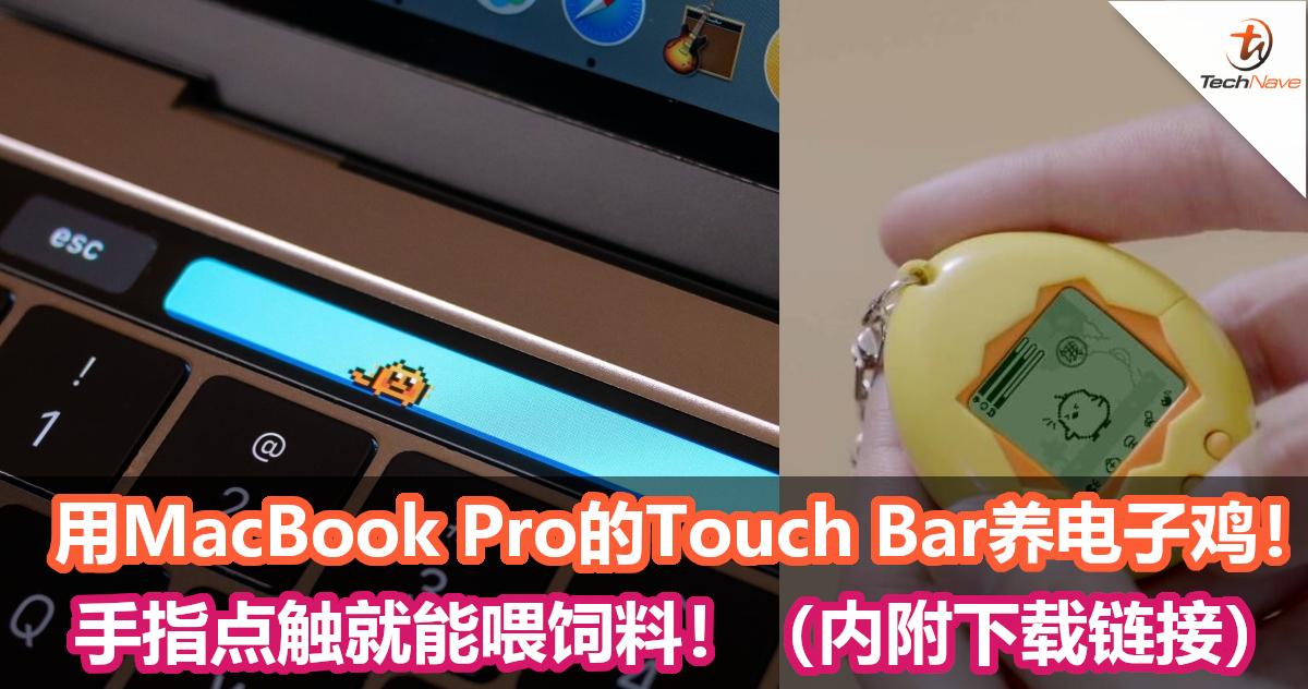 童年的回忆!用MacBook Pro的Touch Bar养电子鸡! 手指点触就能喂饲料!(内附下载链接)