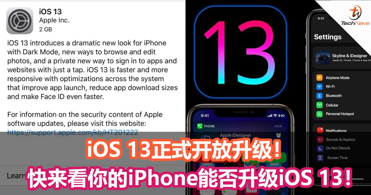 大马iPhone用户看过来!iOS 13正式开放升级!快来看你的iPhone能否升级iOS 13!