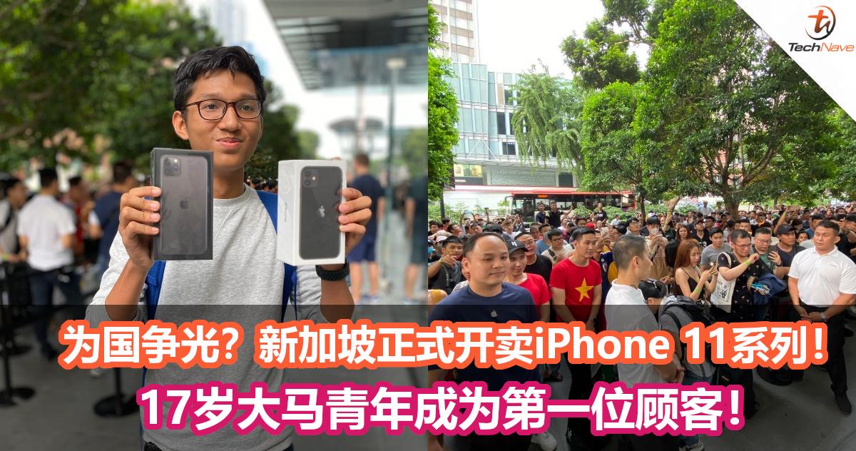 为国争光?新加坡于今日正式开卖iPhone 11系列!17岁大马青年成为第一位顾客!
