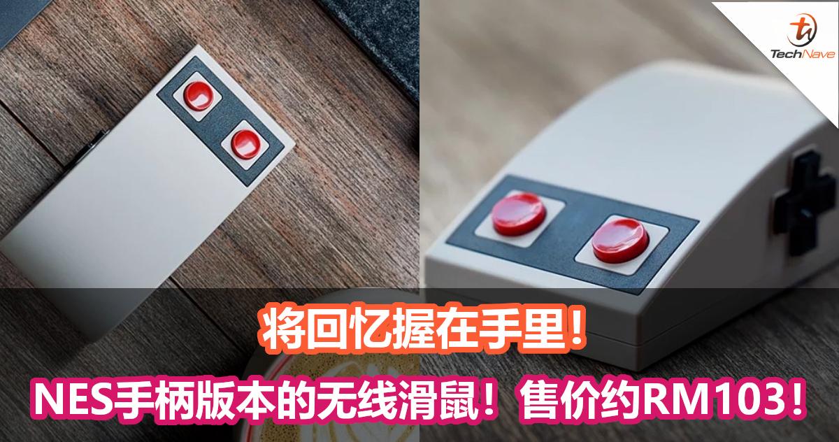 将回忆握在手里!NES手柄版本的无线滑鼠!售价约RM103!