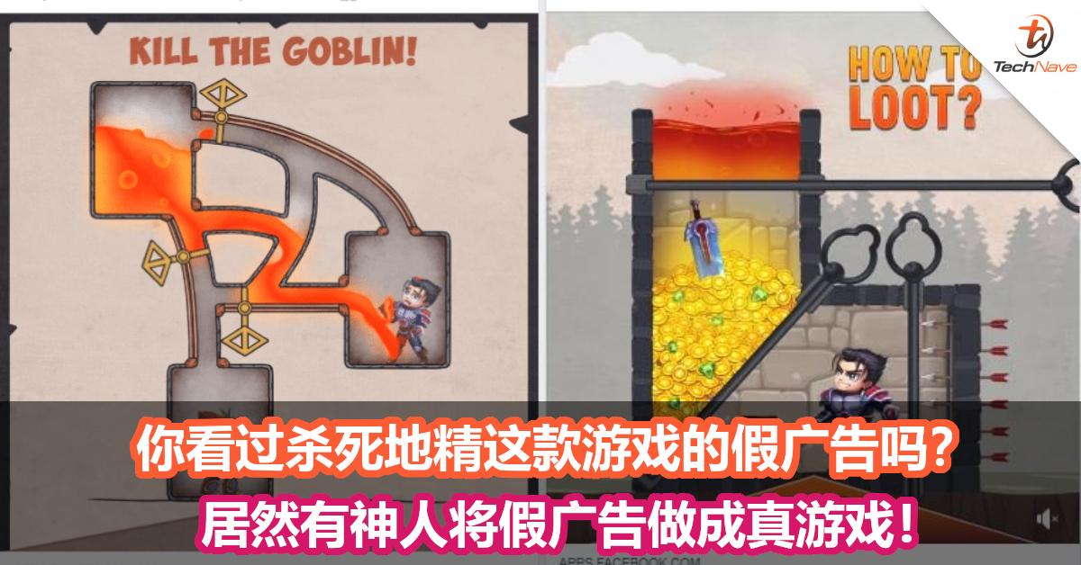 你看过杀死地精这款游戏的假广告吗?居然有神人将假广告做成真游戏!
