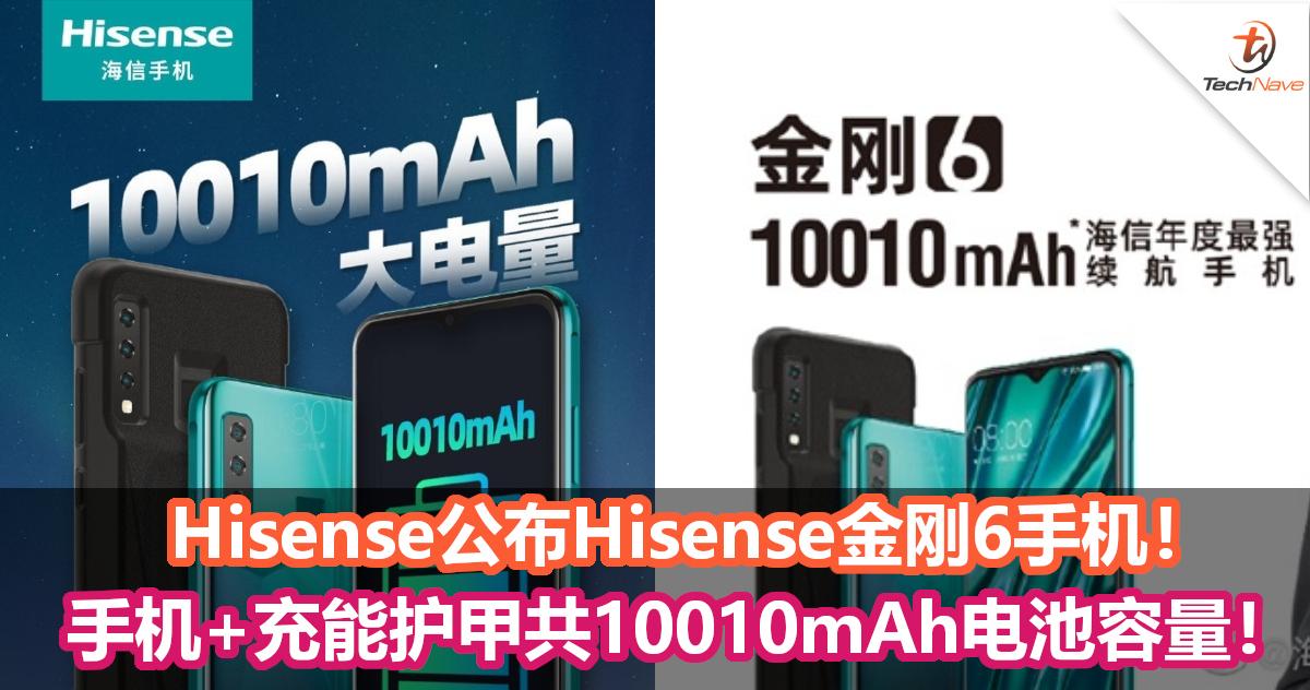 Hisense公布Hisense金刚6手机!手机+充能护甲共10010mAh电池容量!