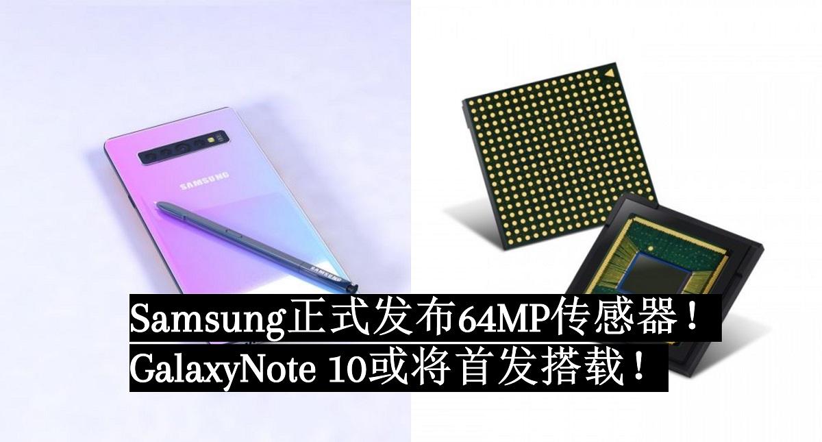 Samsung 正式发布64MP传感器!Samsung Galaxy Note 10或将首发搭载!
