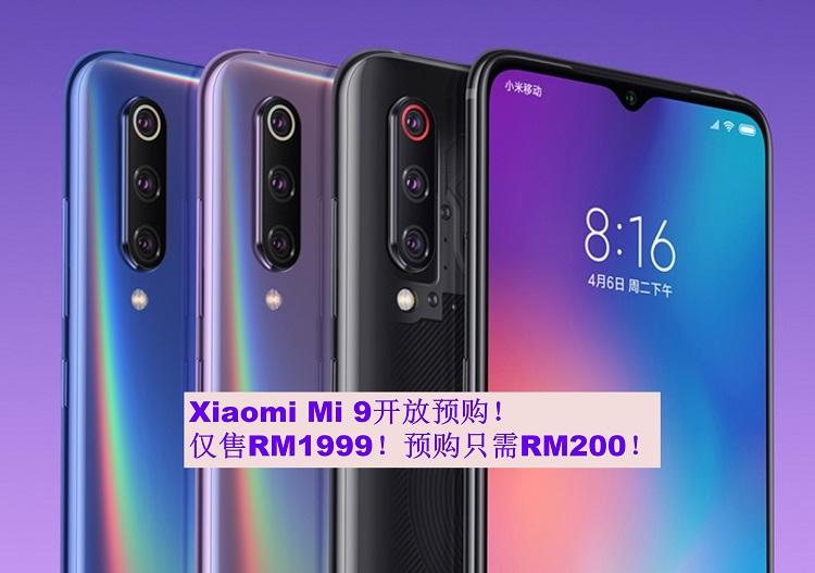 Xiaomi Mi 9 将在4月抵马!售价为RM1999!现已开放预购!