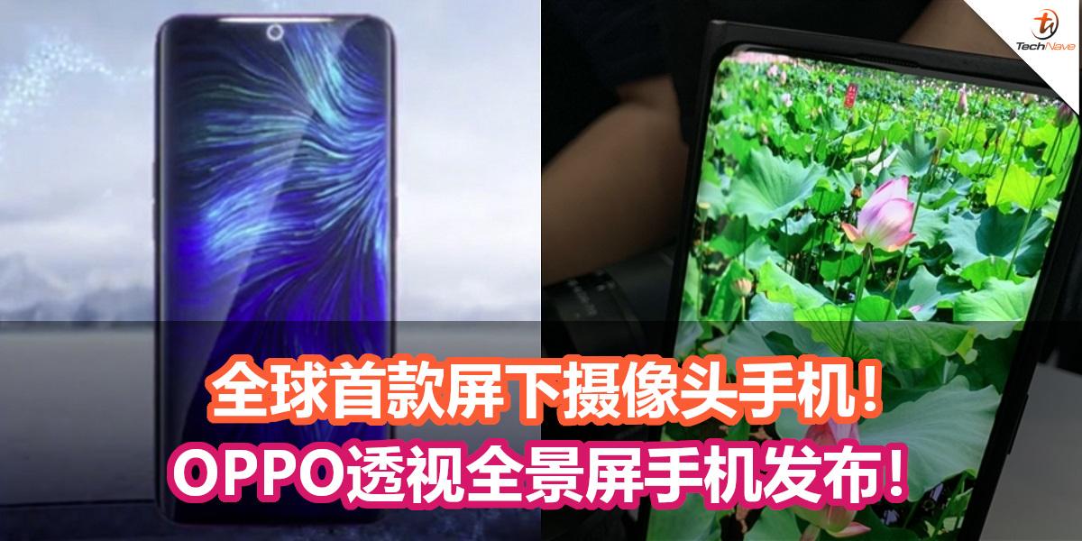 OPPO屏下摄像头手机发布!采用透视全景屏 !