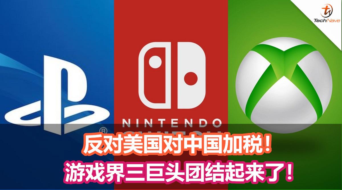 为反对美国对中国加税!游戏界三巨头罕见团结起来了!