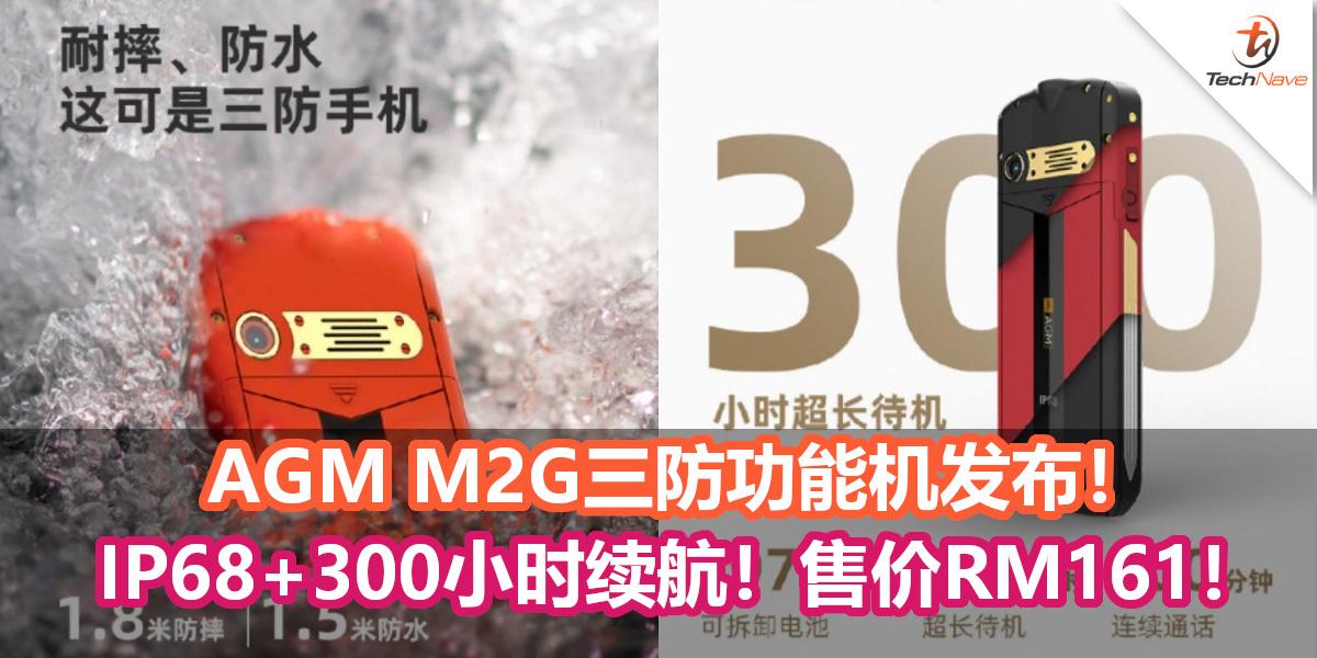 AGM M2G三防功能机发布!IP68+300小时续航能力!售价为RM161!