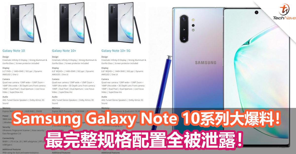 Samsung Galaxy Note 10系列发布前夕大爆料!完整规格配置全被泄露!5G版本也曝光!
