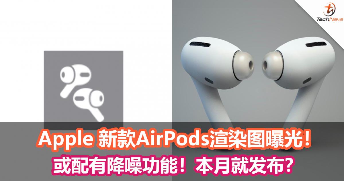 Apple 新款AirPods渲染图曝光! 外形酷似吹风机?本月就发布?